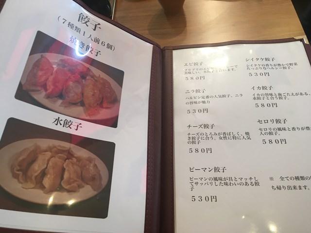元祖ハルピン 三鷹 リニューアルオープン