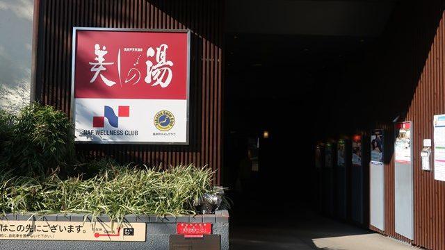 高井戸 美しの湯 温泉 京王線