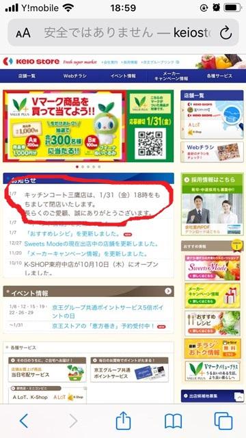 キッチンコート三鷹店 閉店 京王ストア 武蔵野タワーズ
