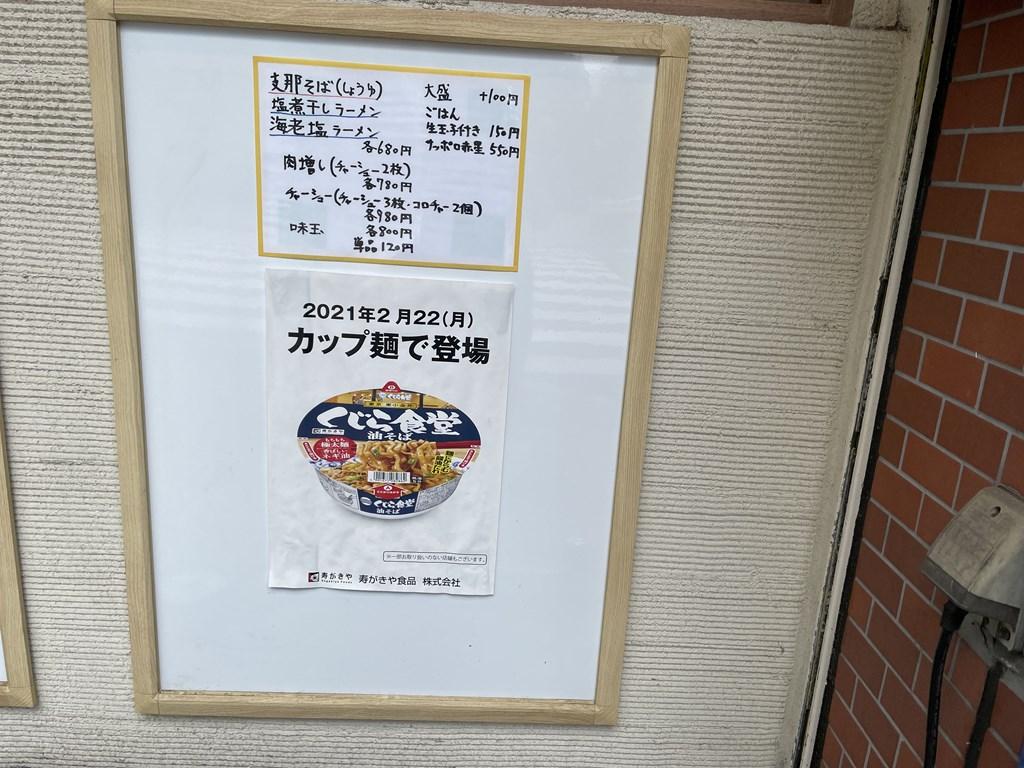 くじら食堂 行列 メニュー ランチ カップ麺