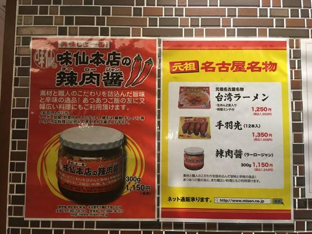 味仙 名古屋駅 場所 ランチ メニュー