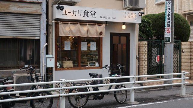 ユーカリ食堂 三鷹 テイクアウト 惣菜