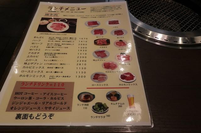 昌里亭 焼肉ランチ 武蔵境 美味しい