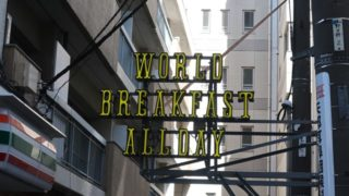 WORLD BREAKFAST ALLDAY(ワールド・ブレックファスト・オールデイ) 吉祥寺 世界の朝ごはんレストラン