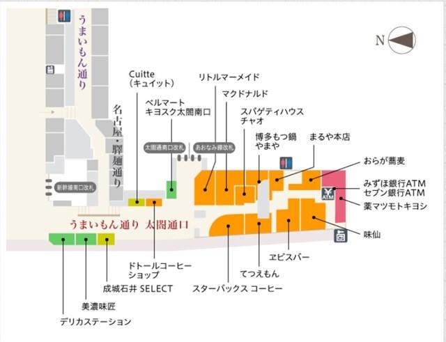 味仙 名古屋駅 場所 ランチ メニュー うまいもん通り ラーロージャン 小袋 行列