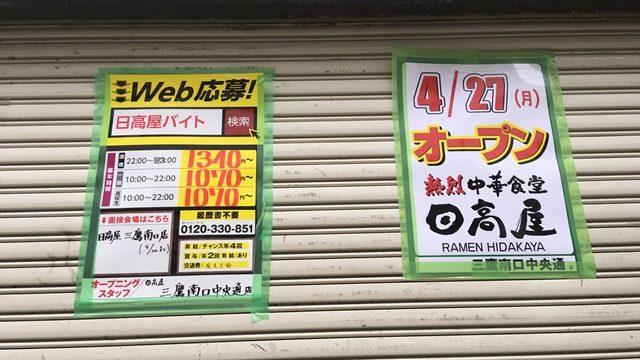 日高屋 三鷹 新規オープン