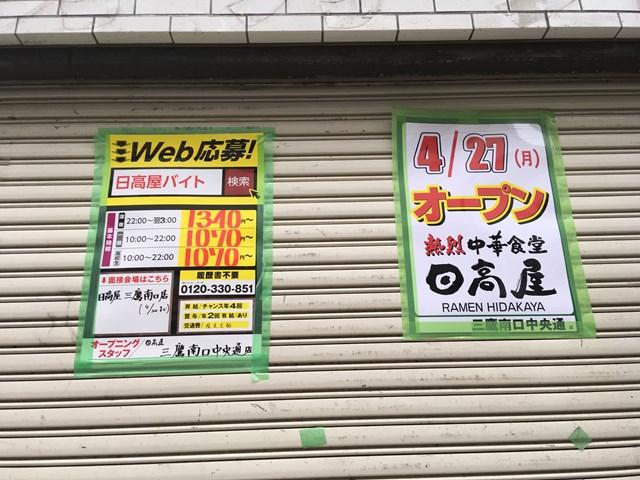 日高屋 三鷹 開店 新規オープン