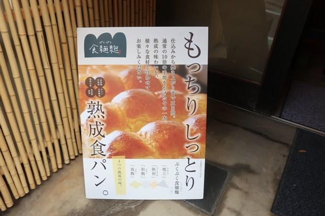 ぷくぷく食麺麭 三鷹 食パン専門店 プクプク ランチ
