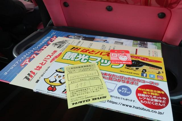 はとバスツアー 日帰り 河津桜 ブログ 感想 口コミ