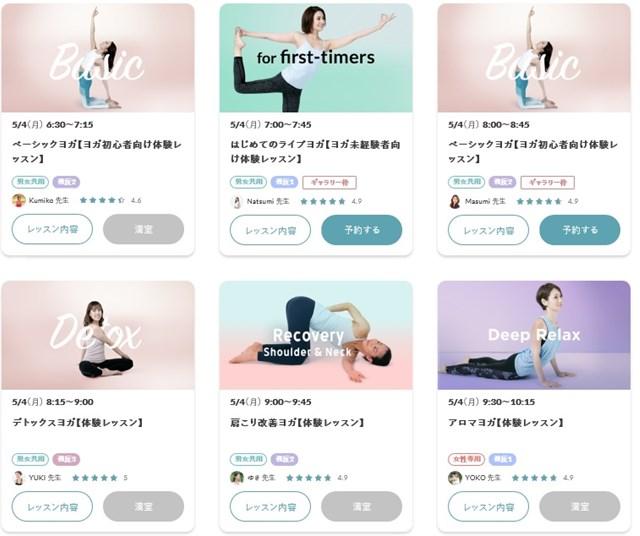 ヨガ ソエル キャンペーンコード オンラインフィットネス 退会 イマイチ 感想 無料体験