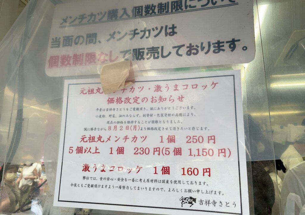 吉祥寺 さとう メンチカツ コロッケ キムチ メニュー 冷凍 行列 営業時間  通販 Yahoo店