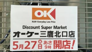 オーケー 三鷹北口店 OKストア 開店
