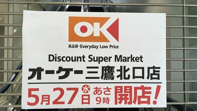 オーケー 三鷹北口店 OKストア 開店