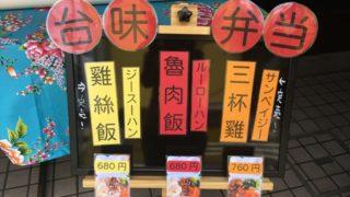 台味弁当 三鷹 魯肉飯 テイクアウト ランチ 台湾ご飯