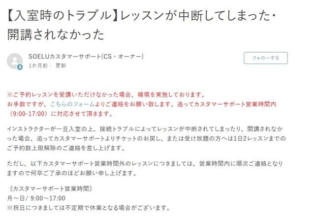 オンラインヨガ ソエル 感想 口コミ トラブル 無料体験 キャンペーンコード