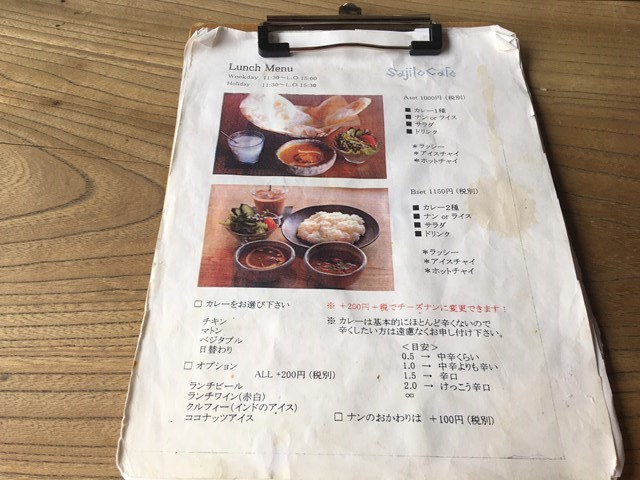サジロカフェ 吉祥寺 ランチ カレー 美味しい