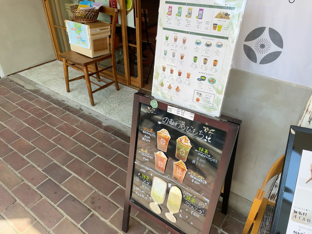 茶の癒庵 吉祥寺 緑茶 日本茶カフェ 緑茶の日 八十八夜