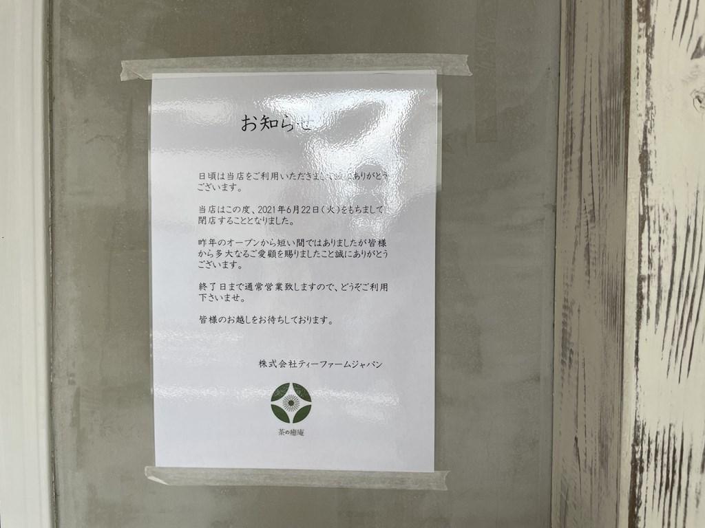 茶の癒庵 ちゃのゆあん 閉店 吉祥寺