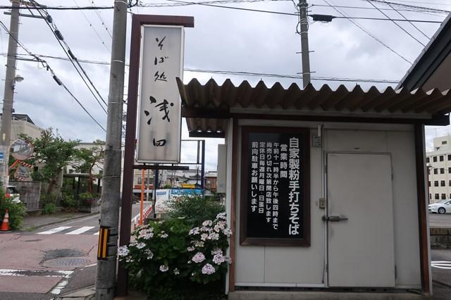 松本市 そば 浅田 美味しい オススメ