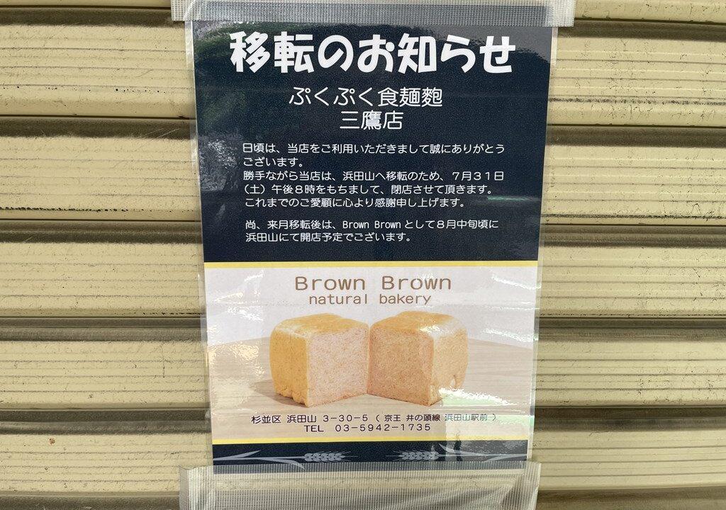 ぷくぷく食麺 三鷹 食パン専門店 閉店 閉業 移転 浜田山 BrownBrown