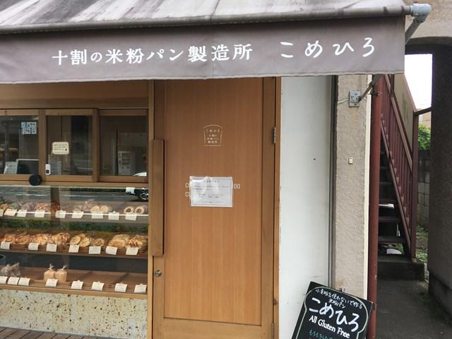武蔵境 こめひろ 米粉パン 小麦アレルギー グルテンフリー 通販