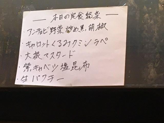スパイシーカレー青藍 カレー 高円寺 スパイスカレー ランチ
