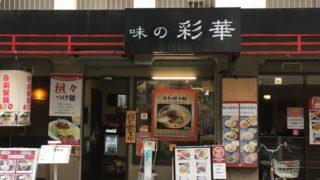 三鷹 味の彩華 ランチ テイクアウト お持ち帰り 惣菜