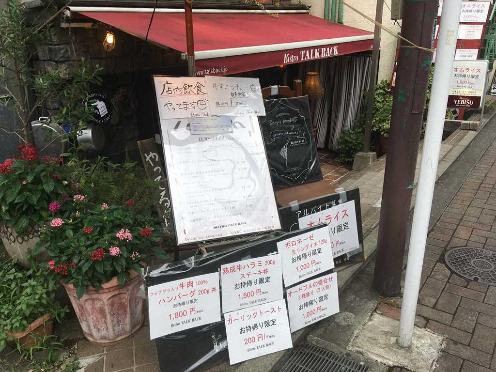 吉祥寺 トークバック ランチ ビストロ ハラミステーキ テイクアウト