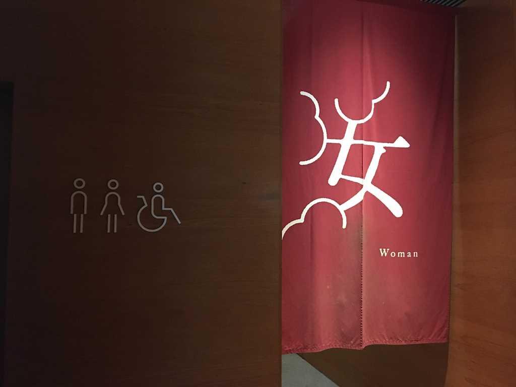 久松湯 銭湯 練馬 桜台