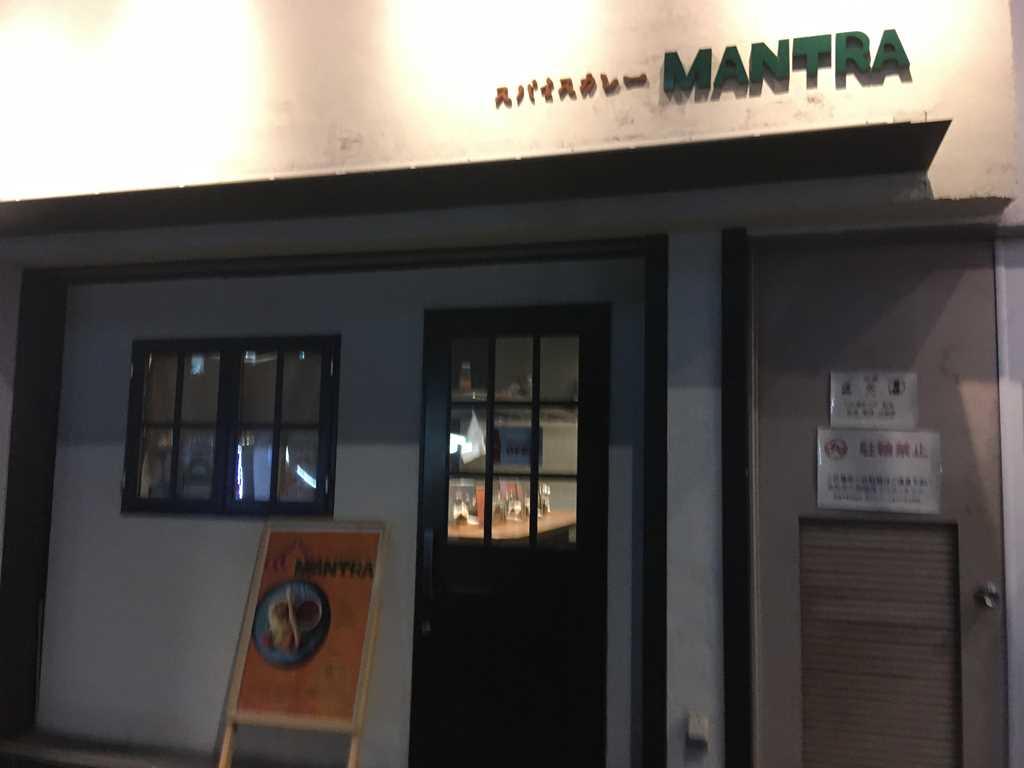 高円寺 スパイスカレー MANTRA マントラ