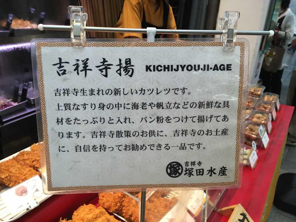 塚田水産 吉祥寺 練り物 おでん 立ち飲み