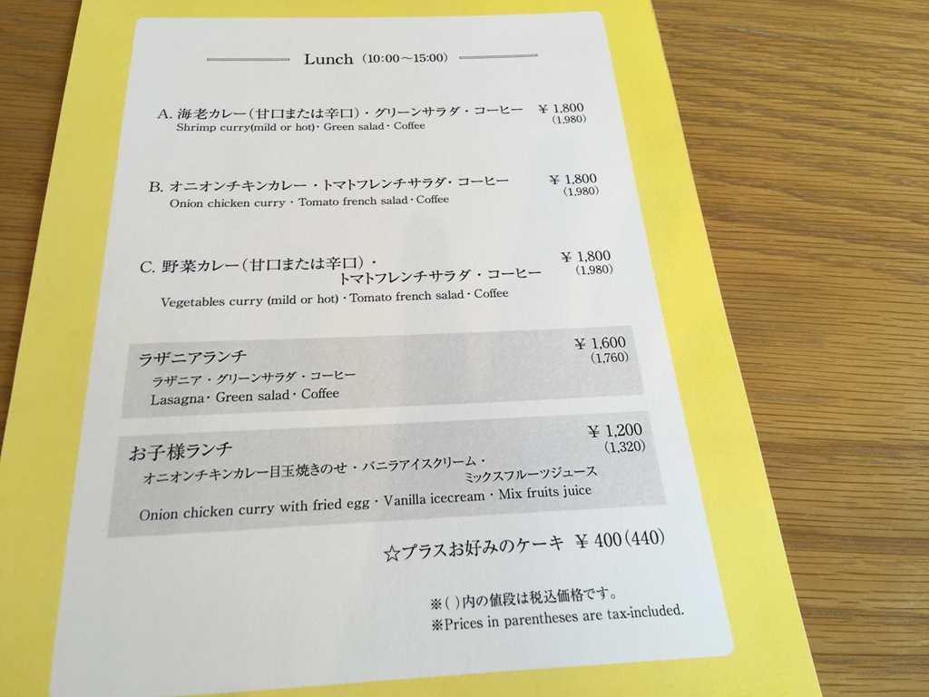仙川 トップス ランチ チョコレートケーキ
