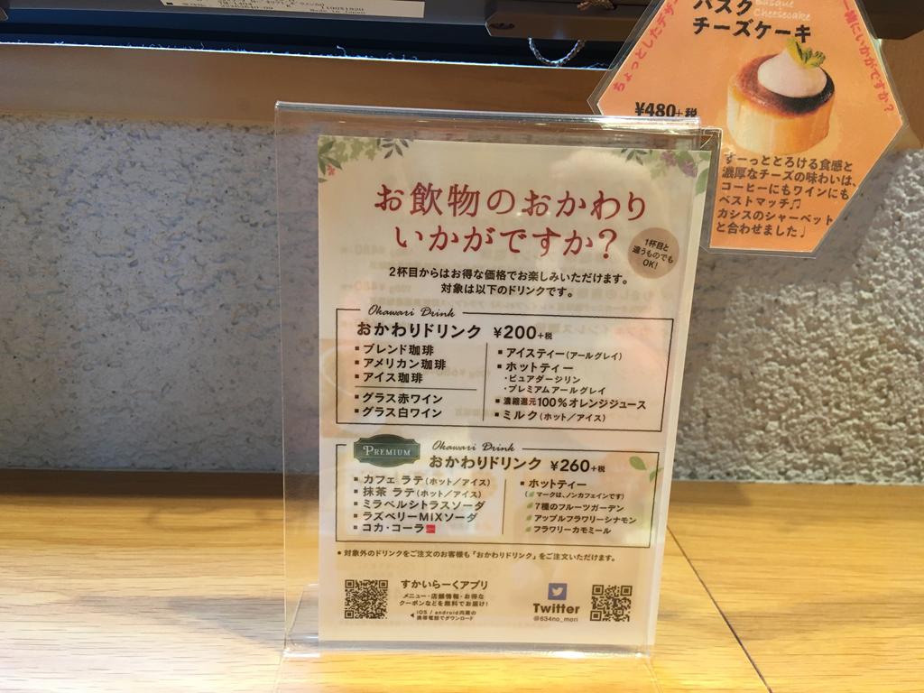 むさしの森珈琲 武蔵野森珈琲 モーニングメニュー 三鷹 メニュー ドリンクバー テイクアウト