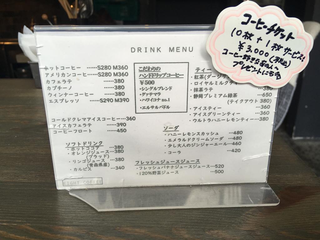 焼津駅前 カフェ 喫茶店 珈琲 エイトコーヒー