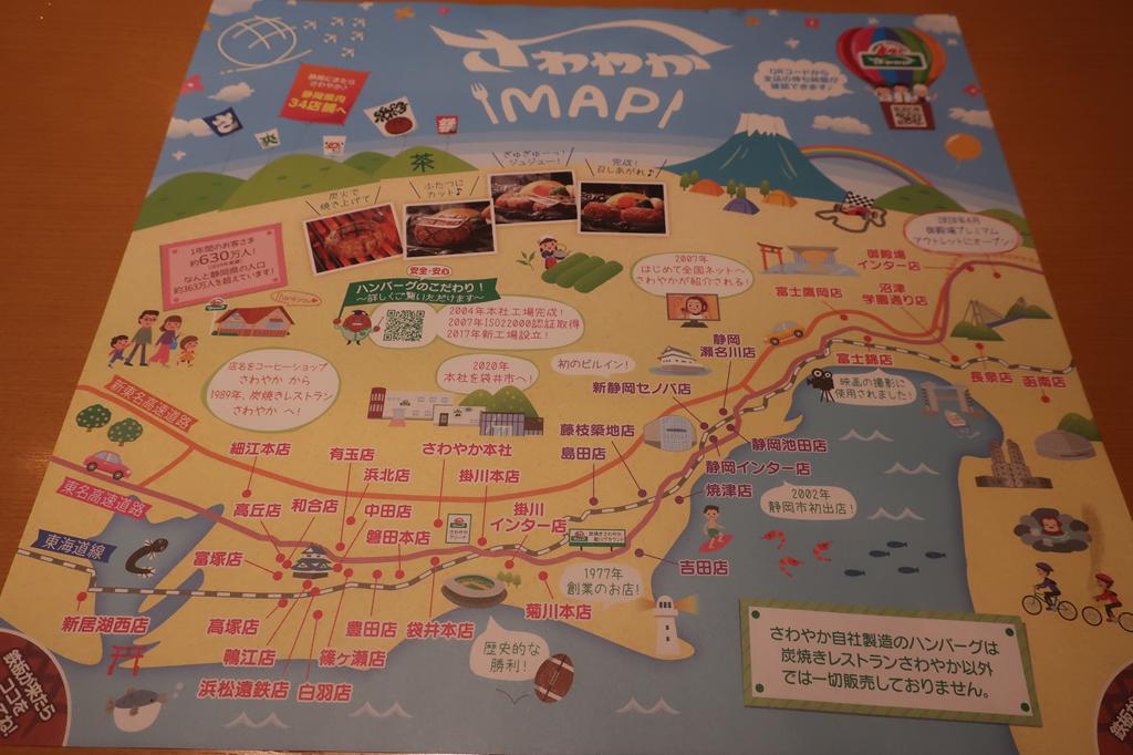 静岡駅前 さわやか ランチメニュー ご当地グルメ 静岡駅セノバ