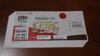 地域クーポン 紙 電子チケット gotoトラベル