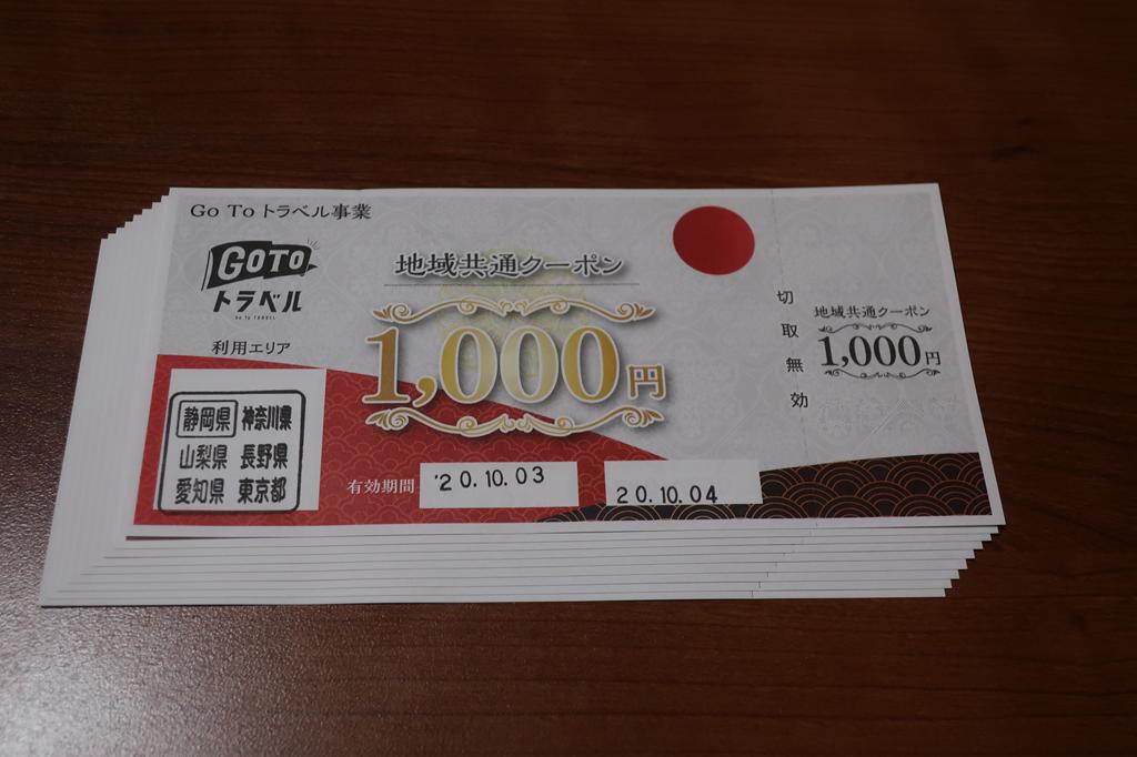 地域クーポン 紙 電子チケット gotoトラベル 焼津さかなセンター キオスク お土産