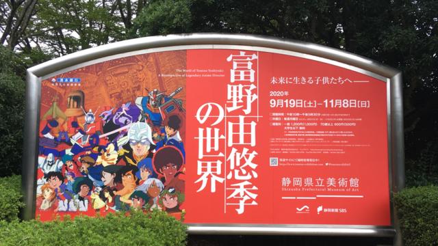 静岡県立美術館 富野由悠季の世界 美術館 混雑 アクセス