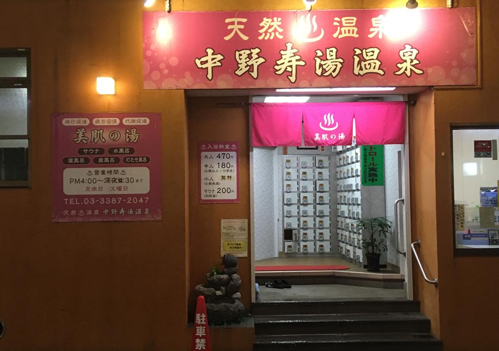 中野寿湯温泉 温泉銭湯 中野駅