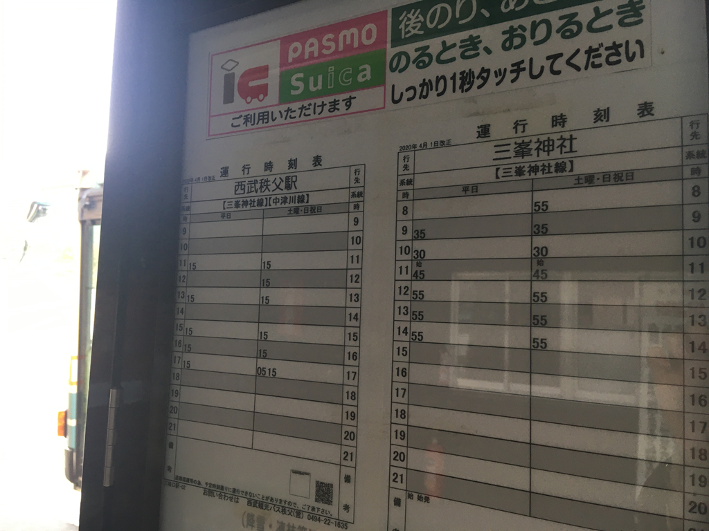 三峰神社 バス アクセス 紅葉 人生が変わる 御朱印