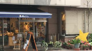 星と風のカフェ お弁当 三鷹