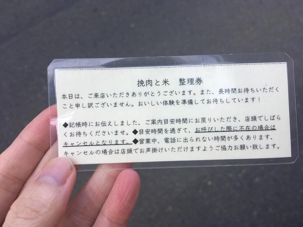 挽肉と米 整理券 行列 ランチ 平日  吉祥寺 記帳 渋谷 大阪 予約 ジュージューシート 予約できない