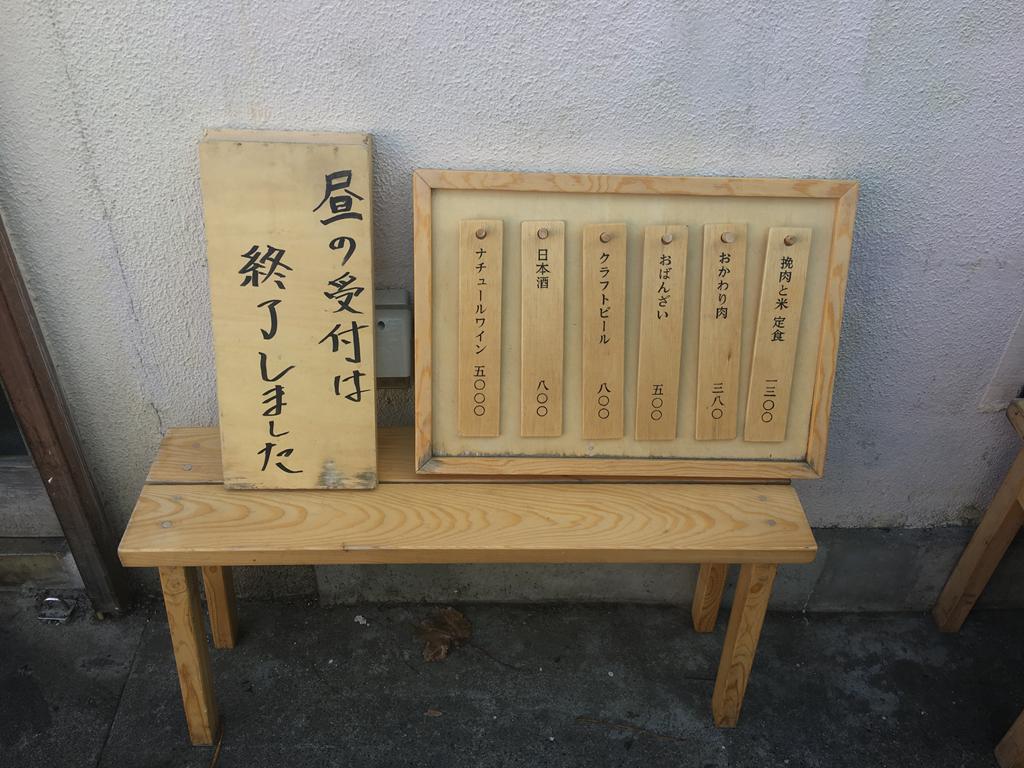 挽肉と米 渋谷 オープン