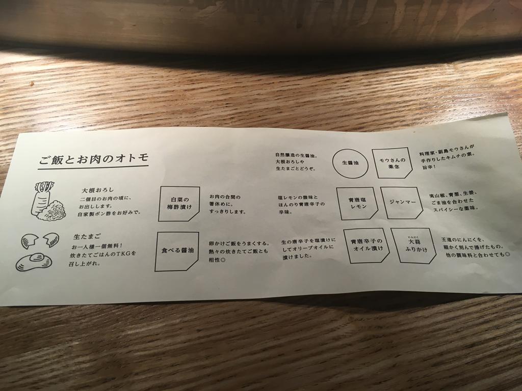 挽肉と米 整理券 行列 平日 ランチ 吉祥寺 記帳 渋谷 大阪 予約 ジュージューシート 予約できない