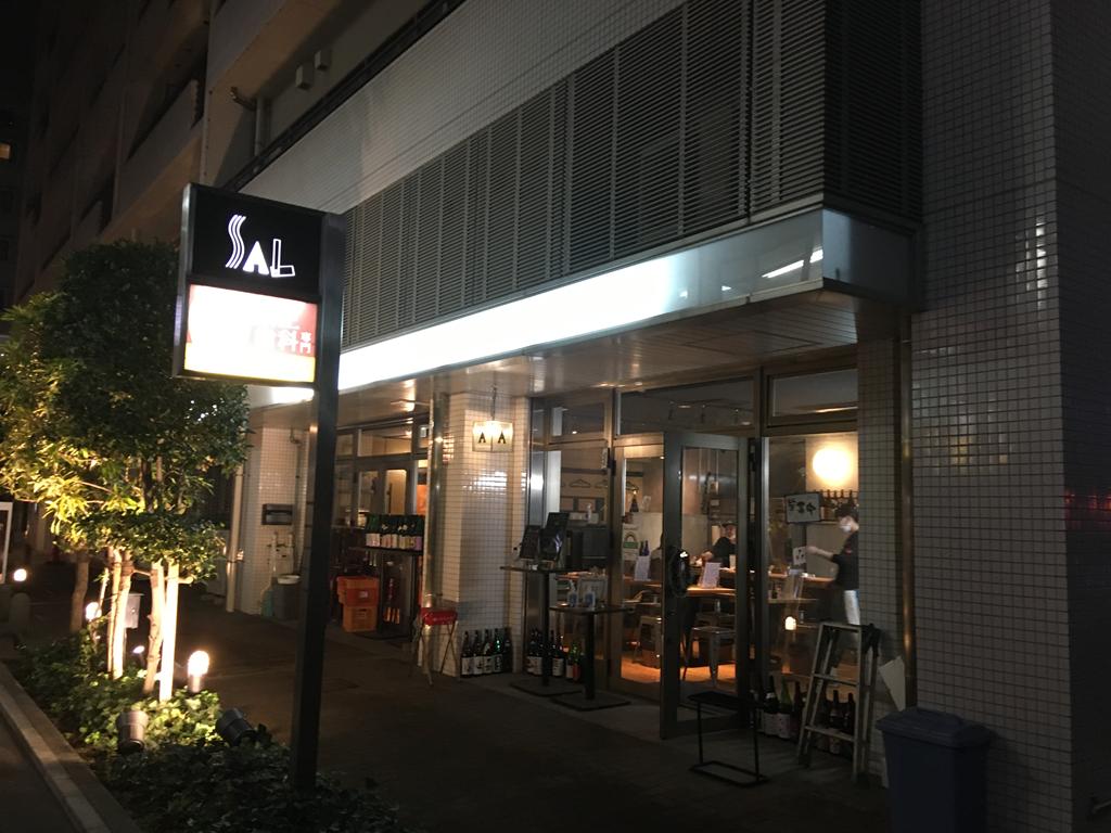 三鷹らーめん酒場SAL 麺屋 さくら井 新店舗 二号店 三鷹駅北口
