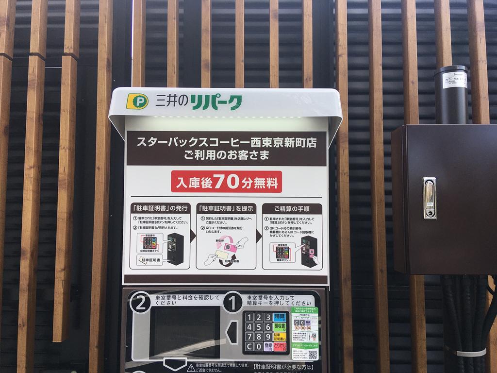 スターバックス スタバ 西東京新町店 くすの樹 武蔵境 木造店舗 行列 ドライブスルー