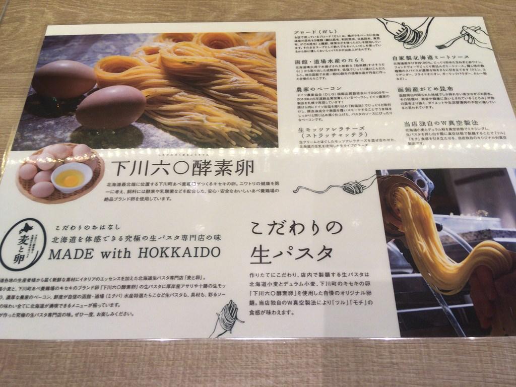麦と卵 三鷹 ランチ パスタ テイクアウト
