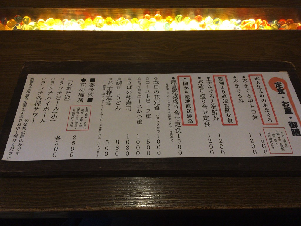 和彩dining花 居酒屋 三鷹駅南口 近大まぐろ 魚美味しい ランチ