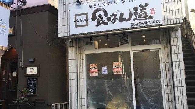 食ぱん道 三鷹 武蔵野西久保店 食パン専門店