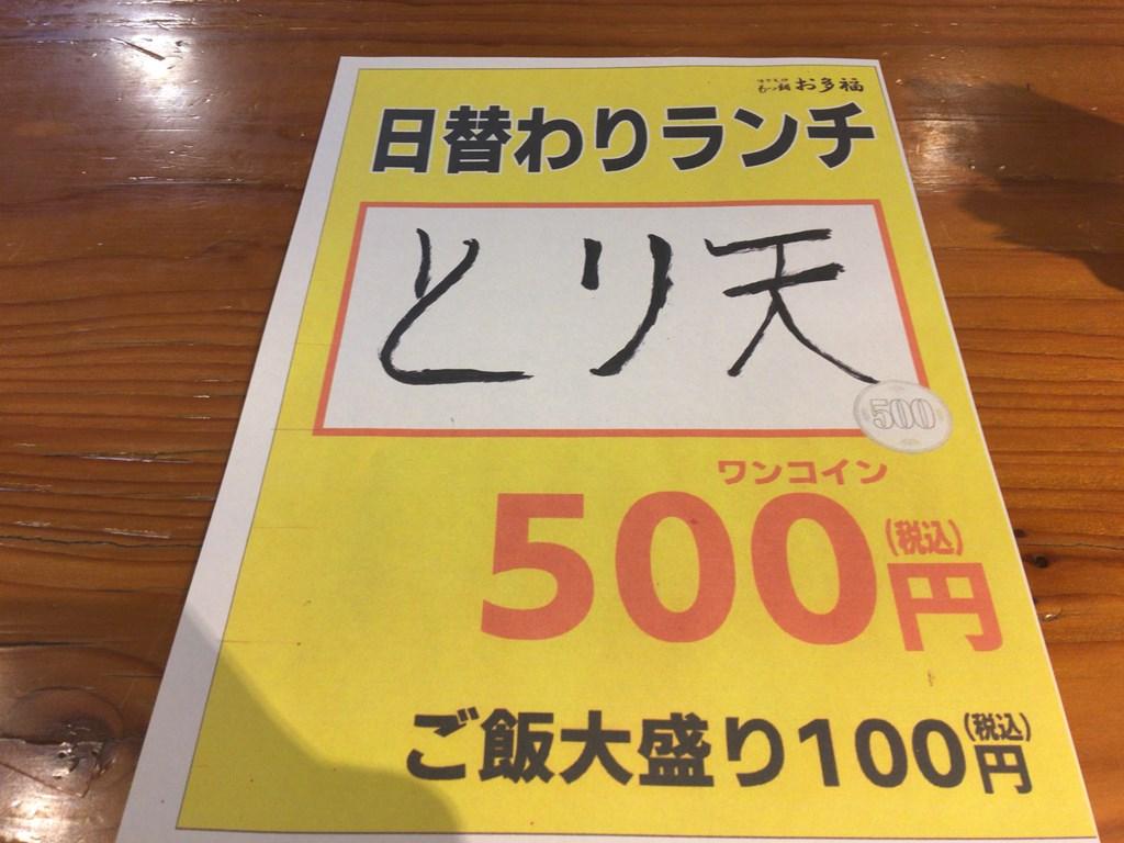 お多福 三鷹店 ランチ 500円ランチ
